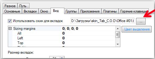 Настройки вида в QTTabBar