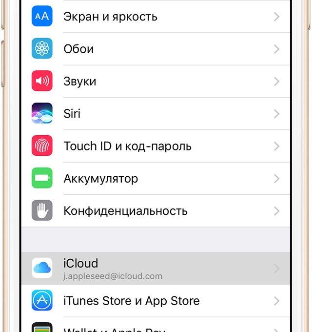 Найдите iCloud