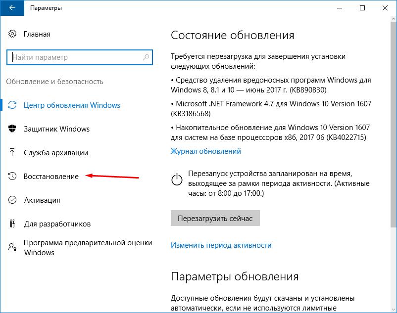 Обновление и безопасность компьютера