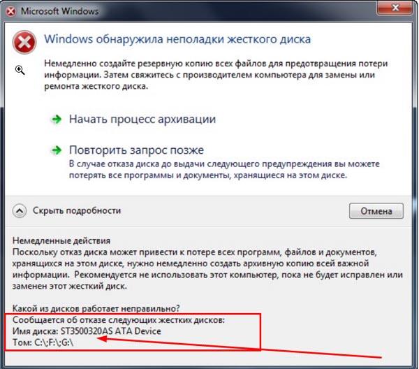 Общий характер неполадки диска в Windows 7