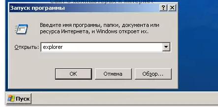 Открытие проводника через программу «Выпонить»
