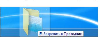 Панель быстрого доступа Windows