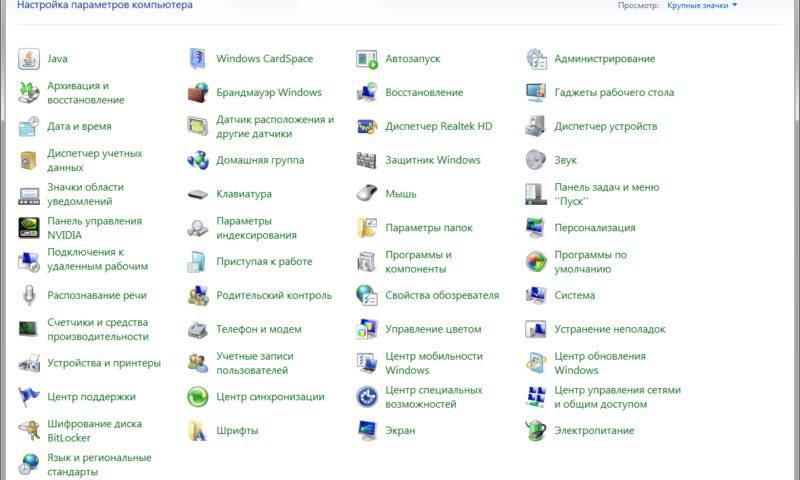 Как открыть, настроить и починить панель управления в Windows 7