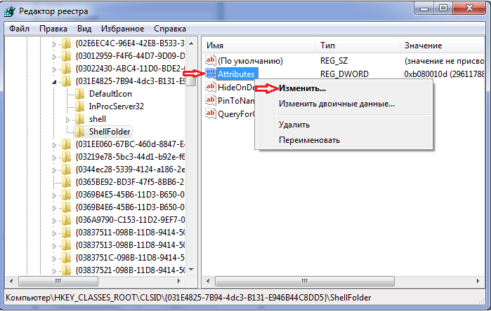 Папка ShellFolder
