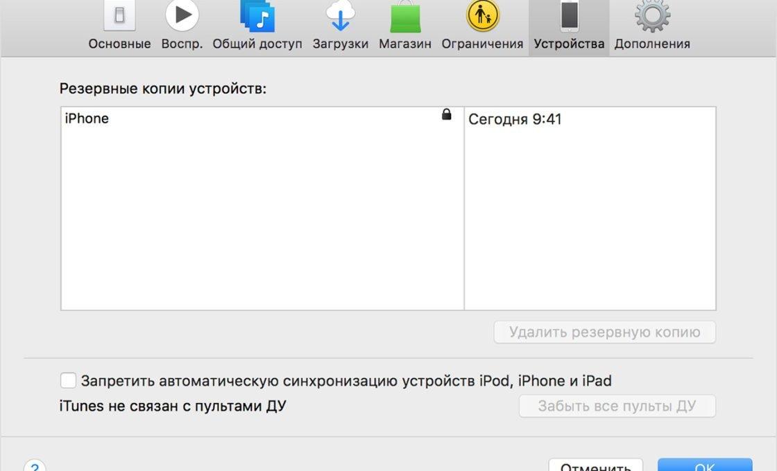 Параметры iTunes