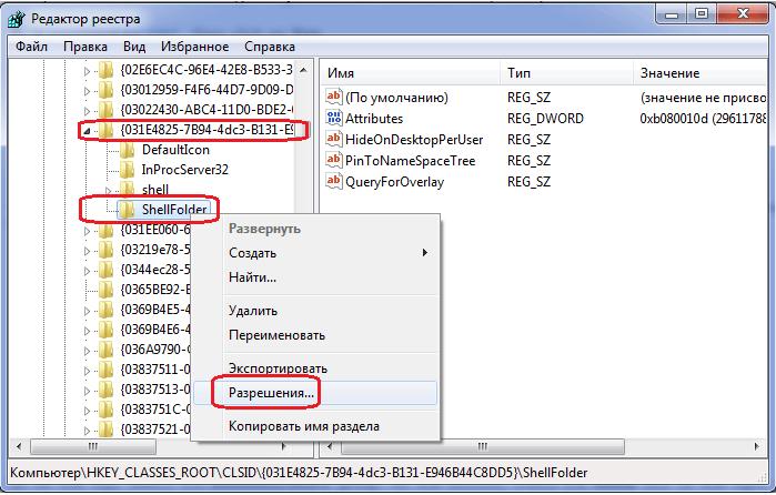 Переход к разрешениям папки ShellFolder