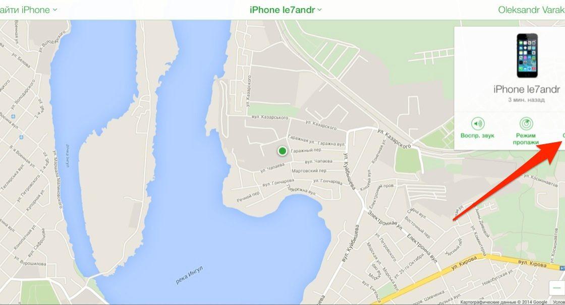 «Стереть iPhone»