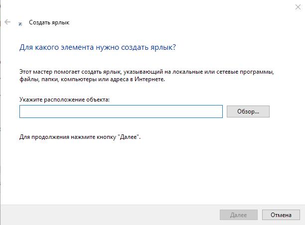 «Создать ярлык» в Windows 7
