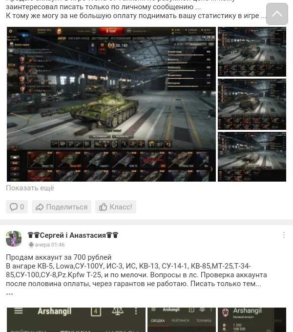 Пример продажи аккаунтов World of Tanks в родственной для игры WoT группе