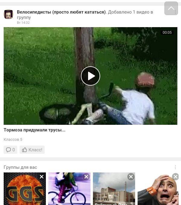 Пример публикации видеороликов в велосообществе