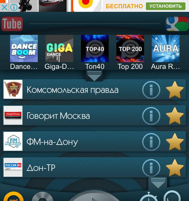 Пример списка одной категории в PCRadio — например, музыкально-разговорные станции