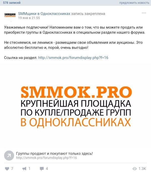 Проект и его группа ВКонтакте, продвигающая свою группу в Одноклассниках