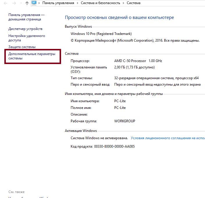 Просмотр сведений о компьютере