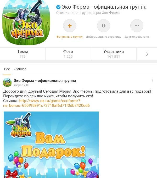Распространение игр и приложений через группу в Одноклассниках