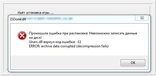 Сообщение Windows об ошибке в библиотеке unarc.dll