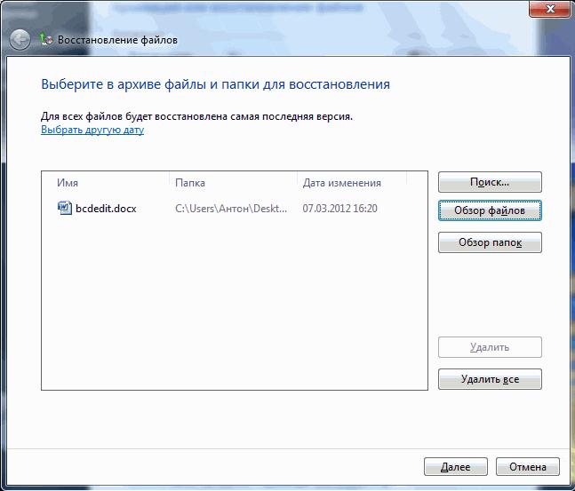 Выбор файлов для восстановления из ранее сделанной копии
