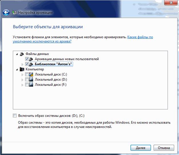 Выбор папок и дисков в мастере архивации Windows 7