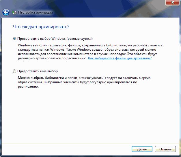 Выбор варианта архивирования файлов в мастере Windows 7
