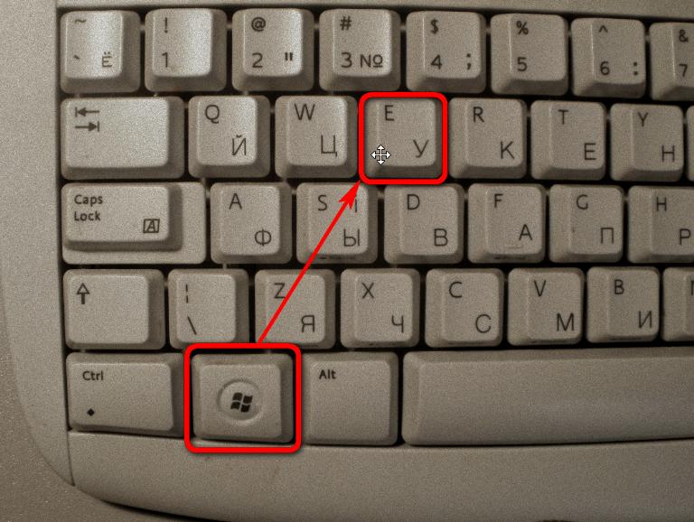 Вызов проводника через клавиатуру