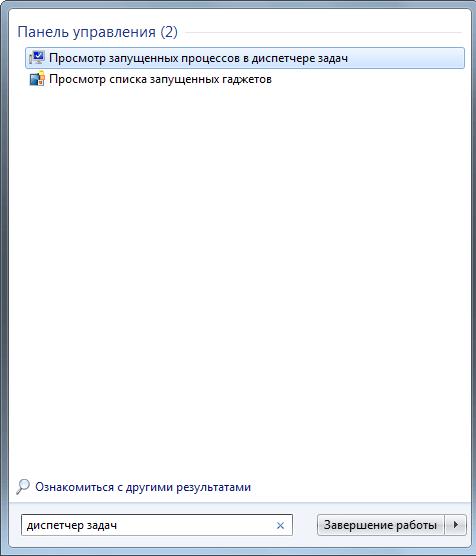 Запуск Диспетчера через меню «Пуск»