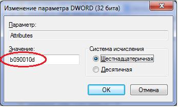 Значение файла Attributes
