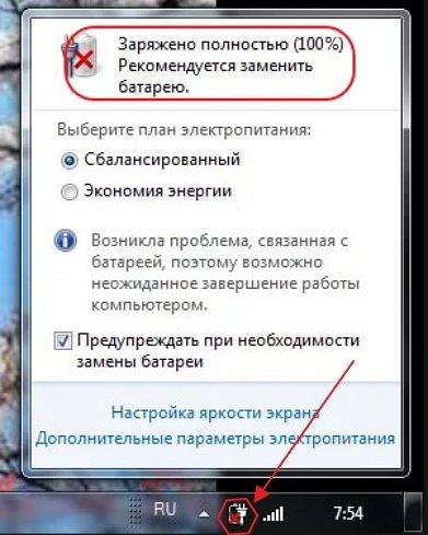 Предупреждение о замене батареи