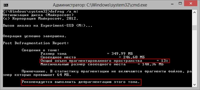 Консоль Windows 10, отчет об анализе диска на фрагментированность