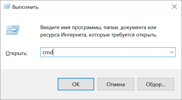 Окно «Выполнить» Windows 10