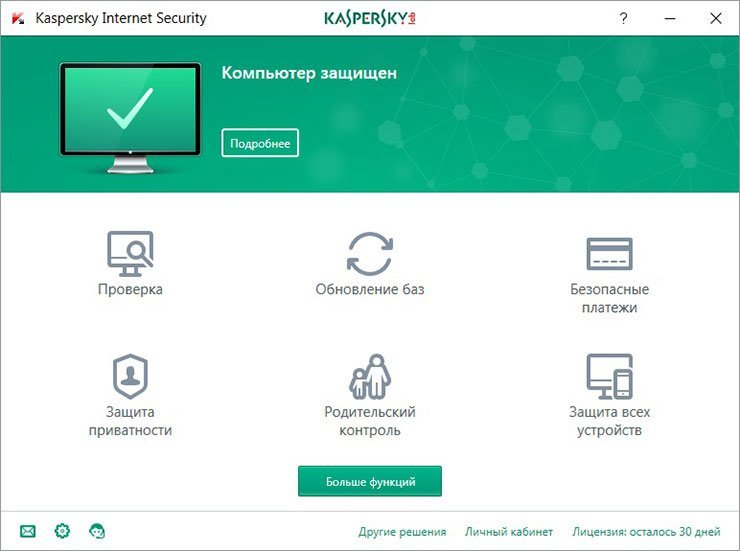 Главное меню Kaspersky Internet Security