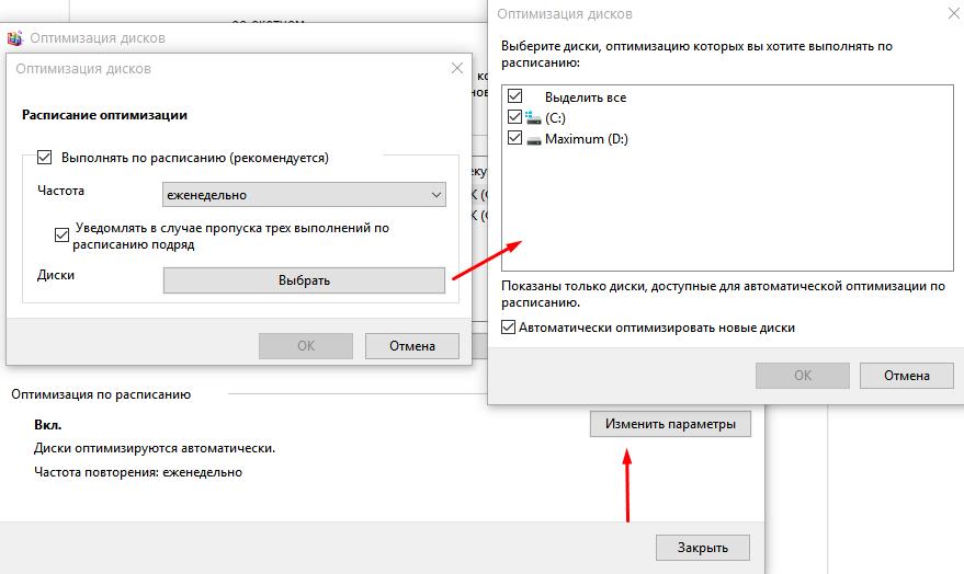 Настройка расписания оптимизации дисков