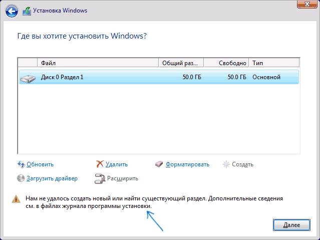 Ошибка при попытке установить Windows