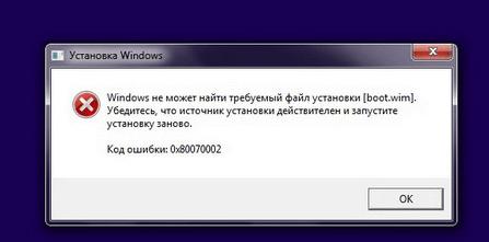 Ошибка с кодом во время установки Windows