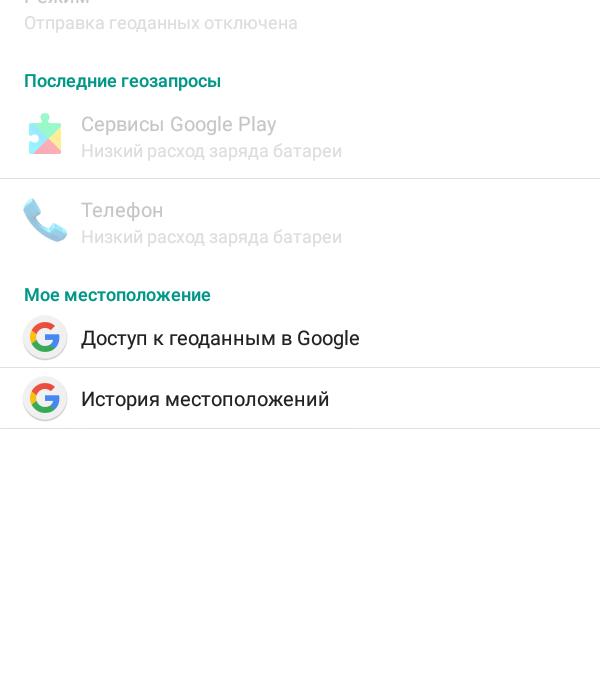 Отключение сервисов GPS в Android