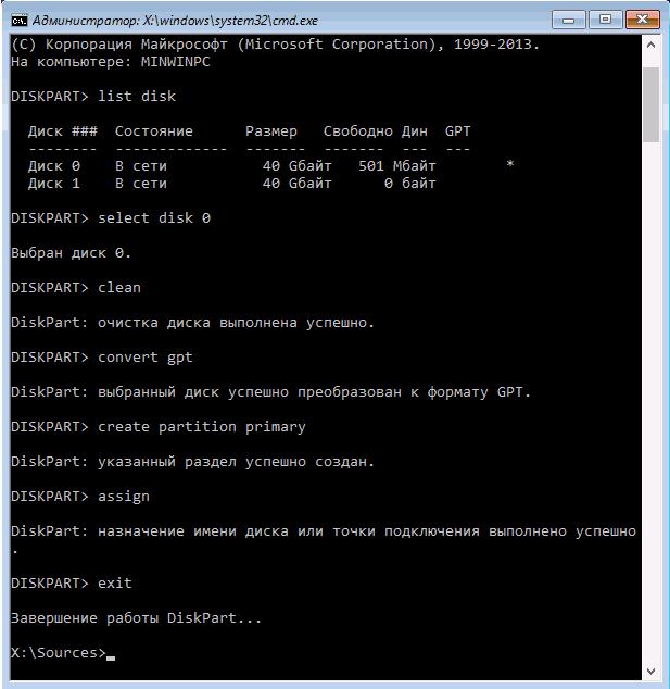 Преобразование диска в GPT