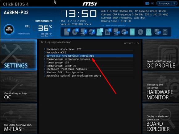 Дополнительные настройки BIOS