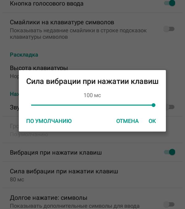 Виброотклик в Android