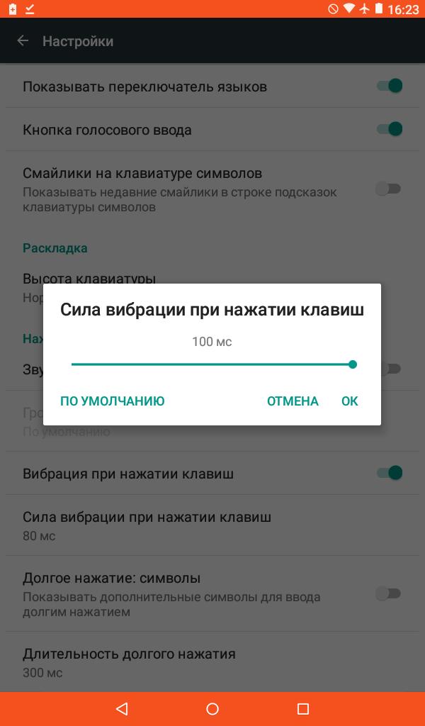 Как сделать блокировку на планшете