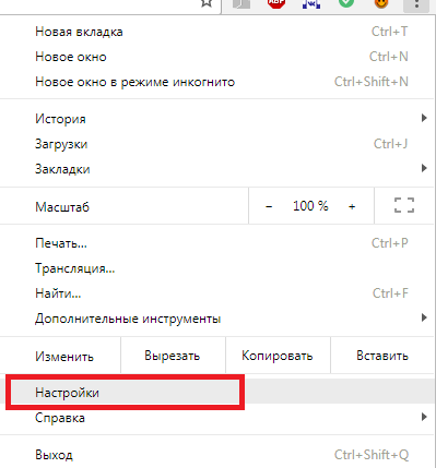 «Настройки» в Google Chrome