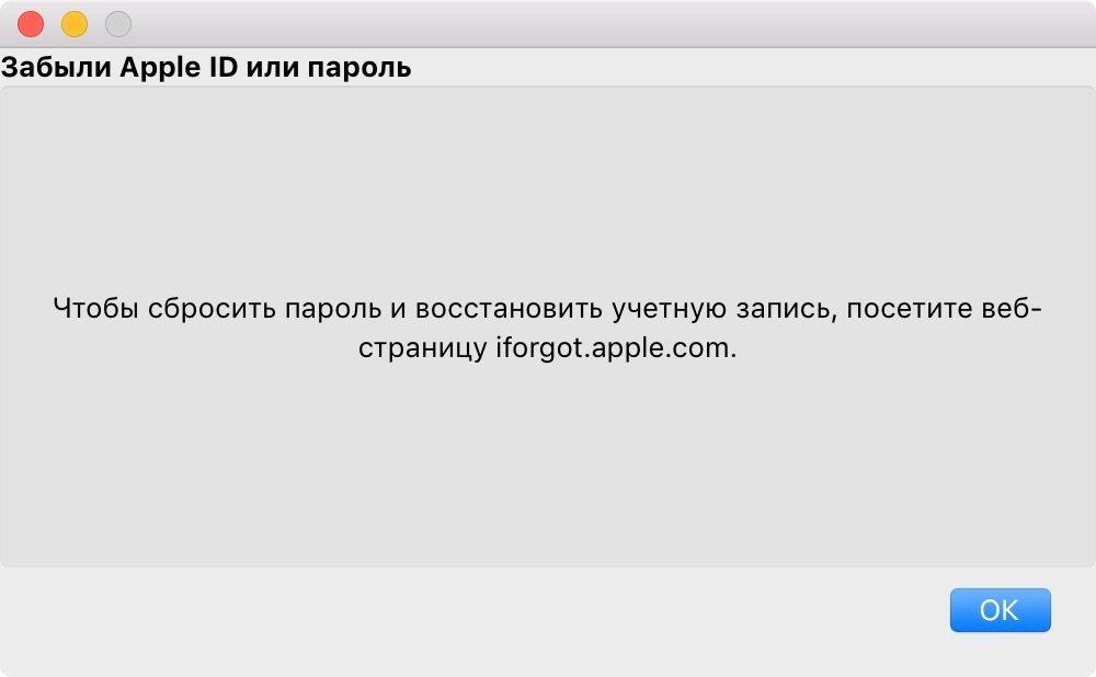 Ссылка для восстановления пароля Apple ID
