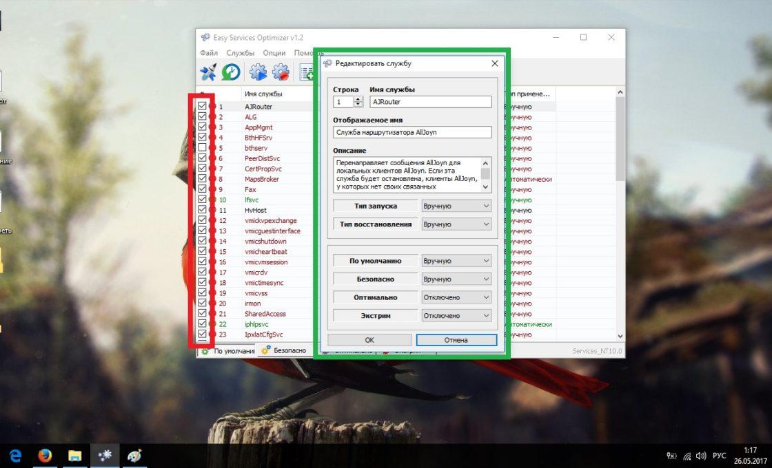Ручная настройка служб в программе Easy Service Optimizer