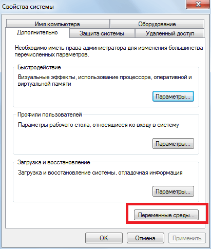 Доступ к настройке переменных сред с окна свойств Windows 7