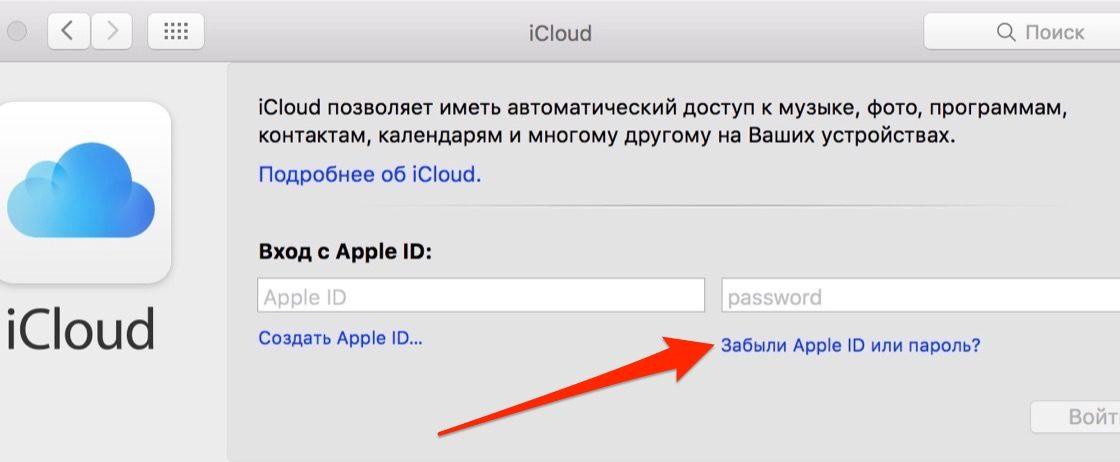 Как восстановить или сбросить пароль apple id или icloud, что делать, если забыл