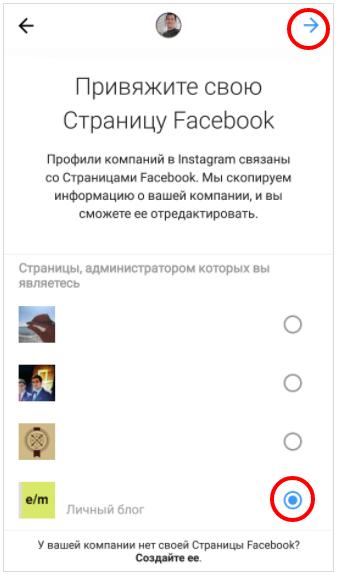 Привязка к Facebook