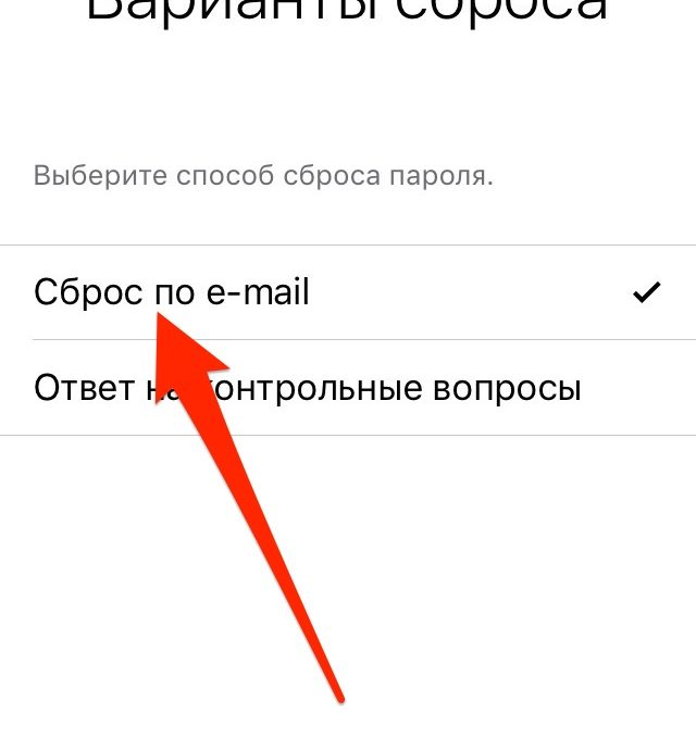 Варианты сброса пароля