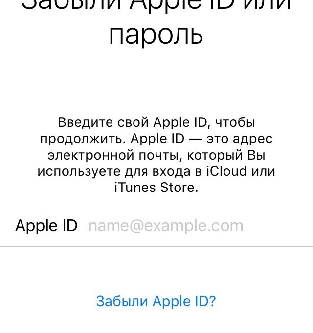 Ввод логина Apple ID