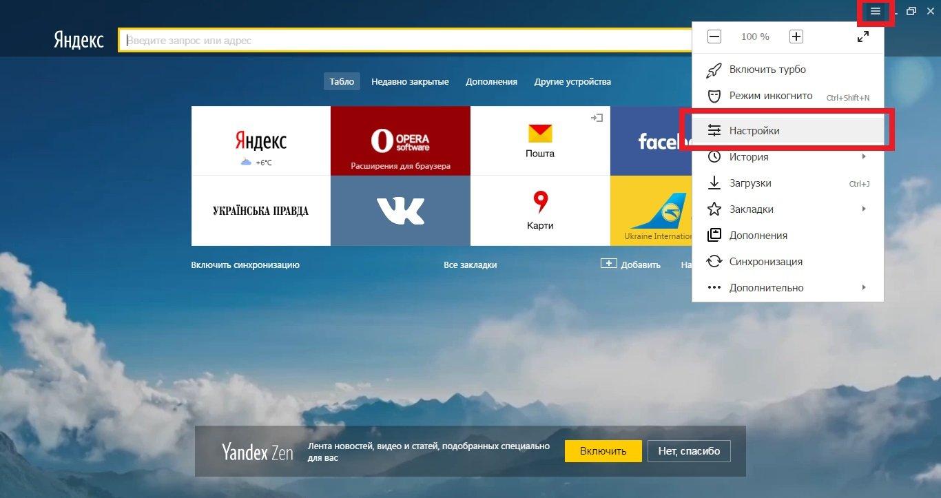 Почему долго открывается браузер яндекс