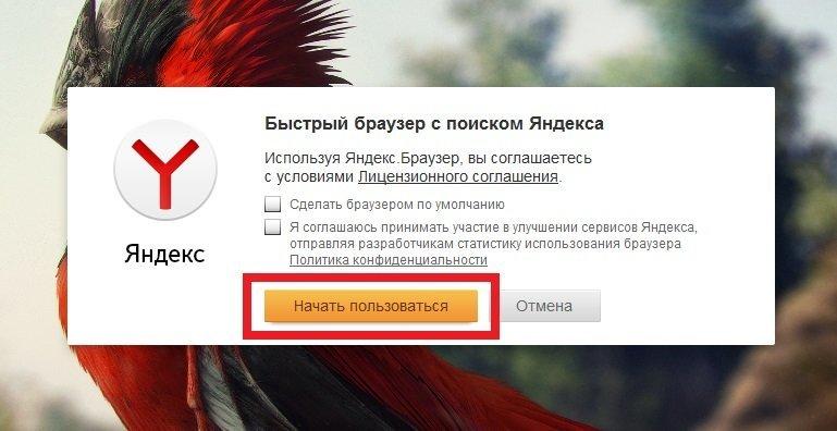 Окно установки Яндекс Браузера