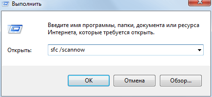 Команда «sfc /scannow»