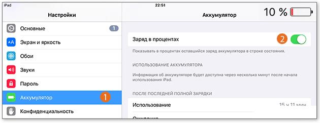 «Заряд в процентах» в iOS 9 и выше