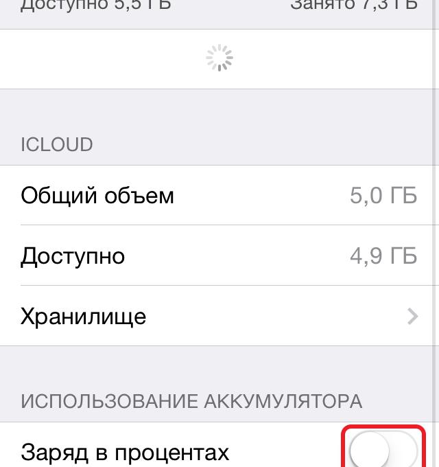 Как сделать так чтобы заряд на айфоне был показан в процентах